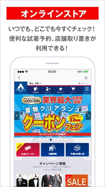 洋服の青山アプリ screenshot-4