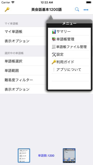 英会話基本1200語 - 忘却曲線対応、単語帳拡張可能 ScreenShot1