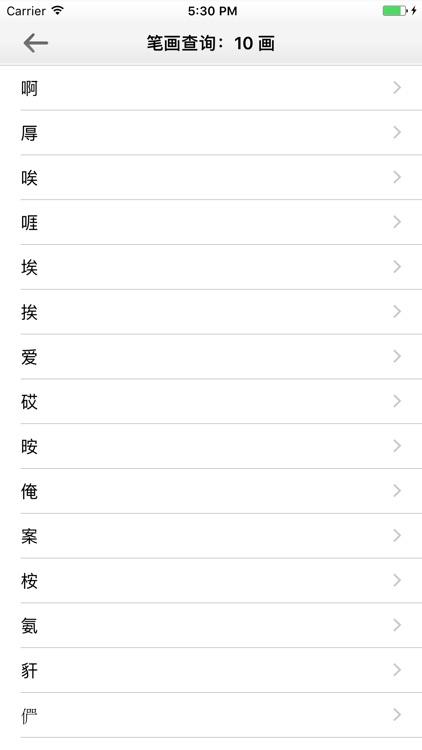 汉语源流辞海 screenshot-3