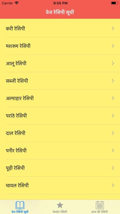 Veg Recipe in Hindi