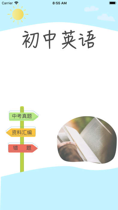 初中英语中考试题汇编 screenshot 1
