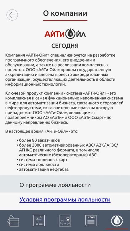 ITOiL - Mobile screenshot-5
