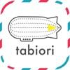 旅のしおり -tabiori- 旅行計画のスケジュールを共有