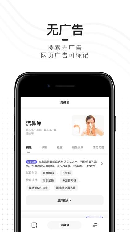 夸克-更好的搜索,智能免广告 screenshot-5
