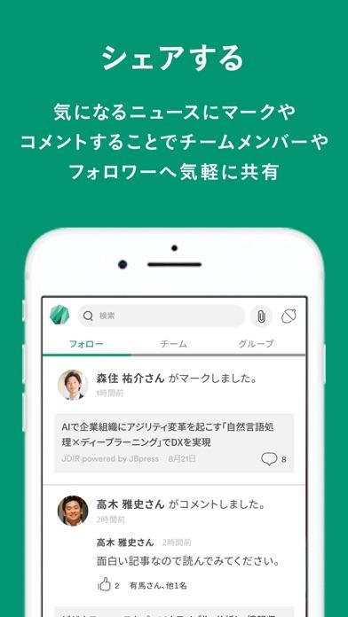 Anews / AIがビジネスに直結するニュースを毎日配信のスクリーンショット2