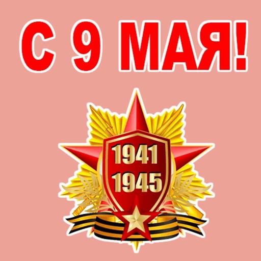 9 Мая : День Победы