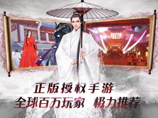 烈火如歌—全球华人第一恋爱武侠手游 screenshot 7