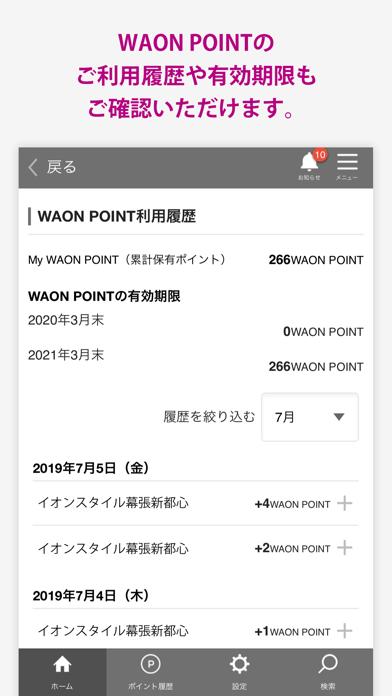 smart WAONのおすすめ画像3
