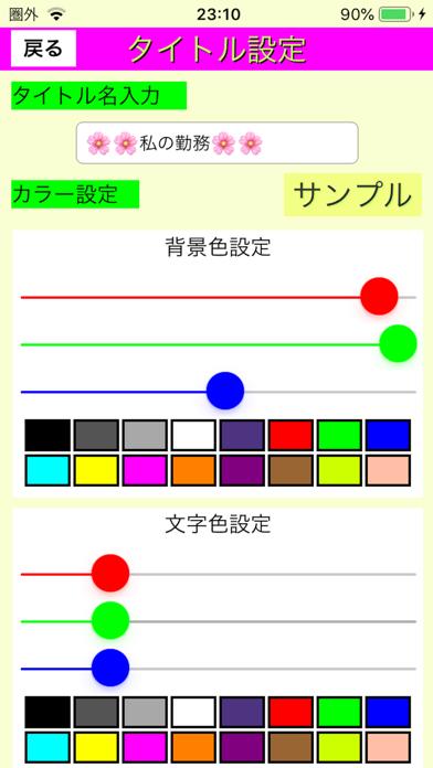 My勤務カレンダーplusのおすすめ画像7