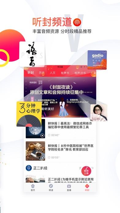 封面新闻-亿万年轻人的生活方式 screenshot three