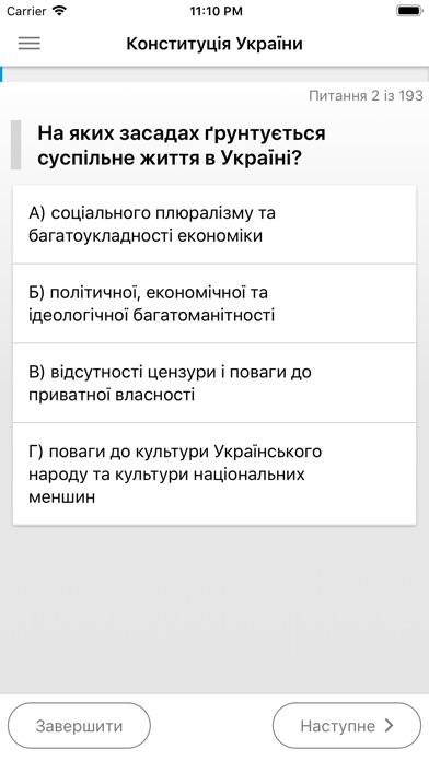 Тест держслужбовця України screenshot 6