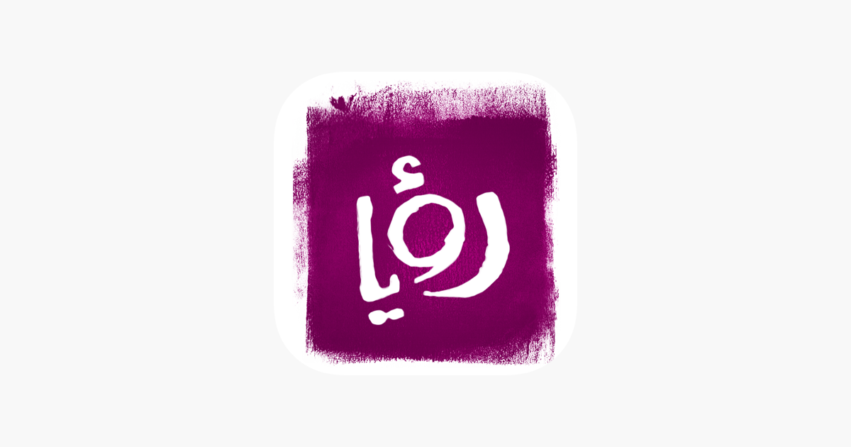 Roya رؤيا on the App Store