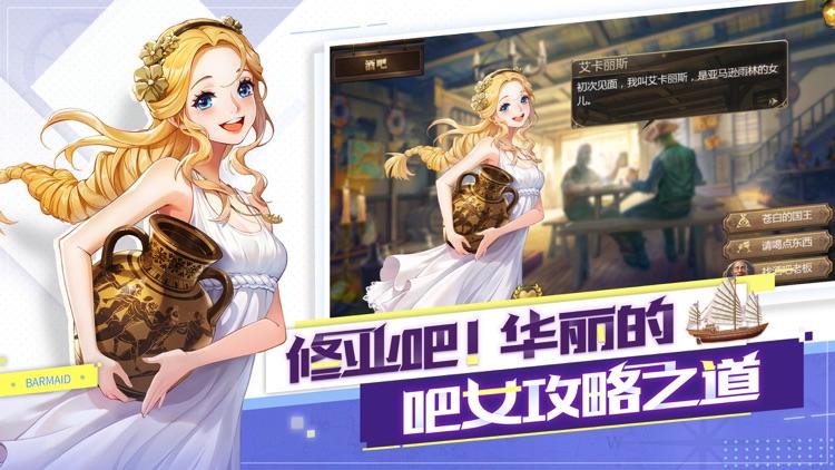 大航海之路-蔚蓝轨迹 screenshot-4
