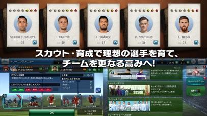 ウイニングイレブン クラブマネージャー screenshot1