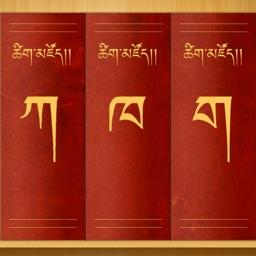 Tibetan Dictionary