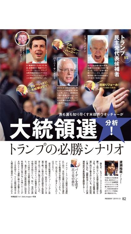 PRESIDENT(プレジデント) screenshot-3