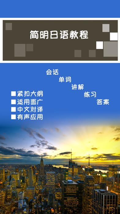 简明日语教程
