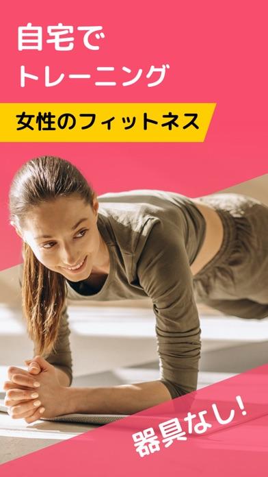 自宅でトレーニング:女性のフィットネスのおすすめ画像1