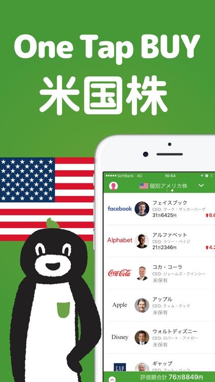 One Tap BUY 米国株 screenshot-0