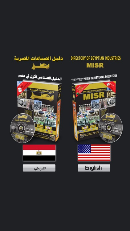Egyptian Industries Directory