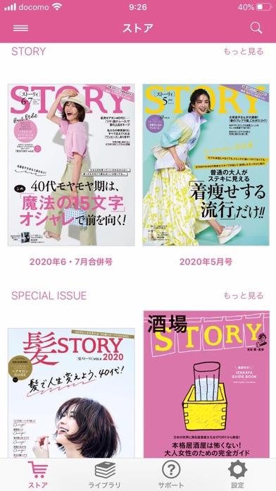 STORY – Digital Store App –のおすすめ画像1