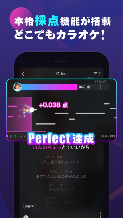 Pokekara - 採点カラオケアプリのおすすめ画像2
