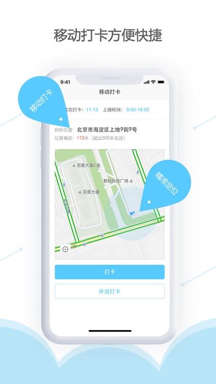 iQuicker-一个轻快严谨的协同办公平台 screenshot-4
