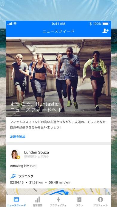 Runtastic PRO ランニング&ウォーキング ScreenShot5