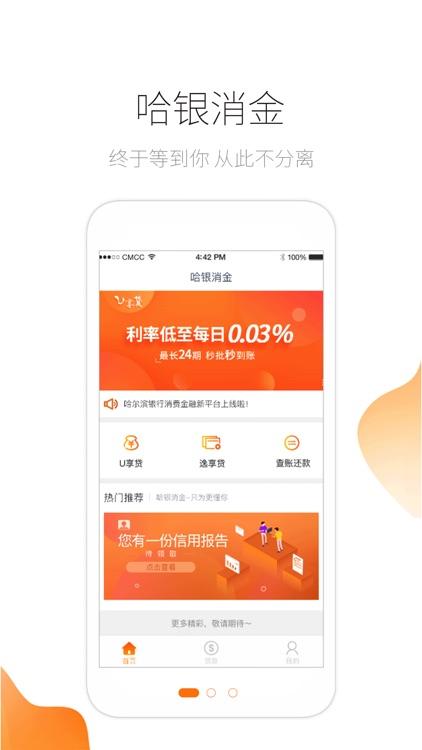 哈银消金 screenshot-1