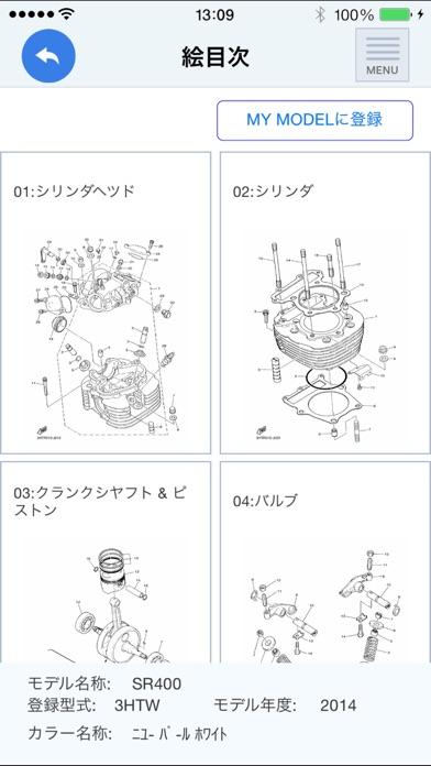 YAMAHA Parts Catalogue ScreenShot2