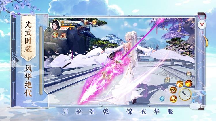 剑指江湖 - 天刀侠客传奇武侠游戏! screenshot-3