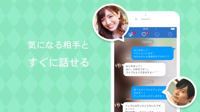 出会いはYYC(ワイワイシー) ScreenShot2