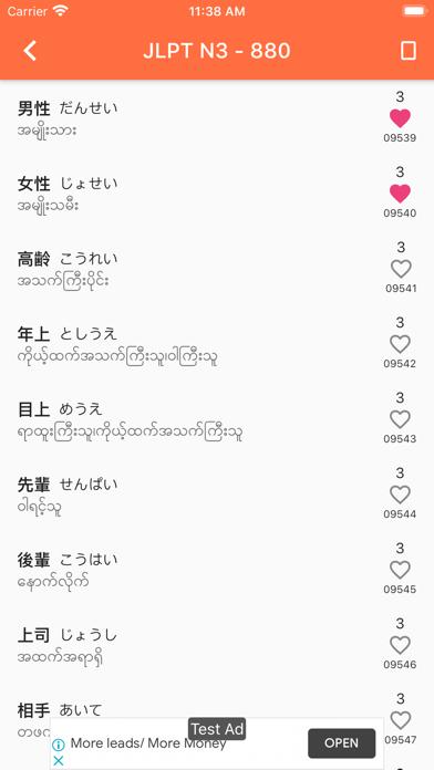 JLPT kotobaScreenshot of 3