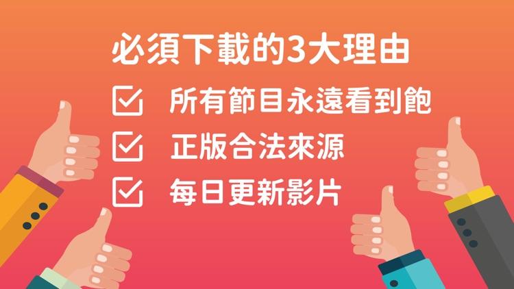 電視第四台:MixerBox TV電視劇&新聞直播 screenshot-6