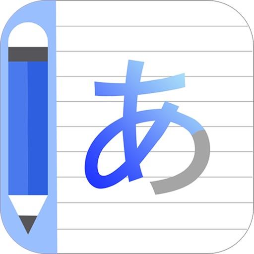 Japanese HandWriting Alphabet