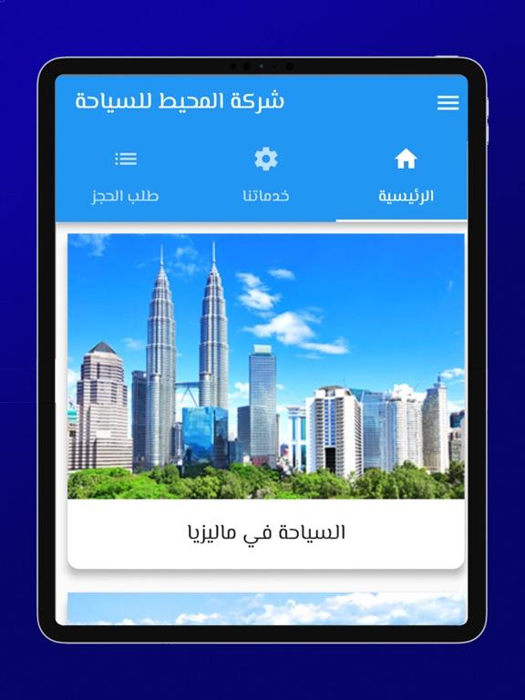 Screenshot #4 pour Almohit Travel & Tours