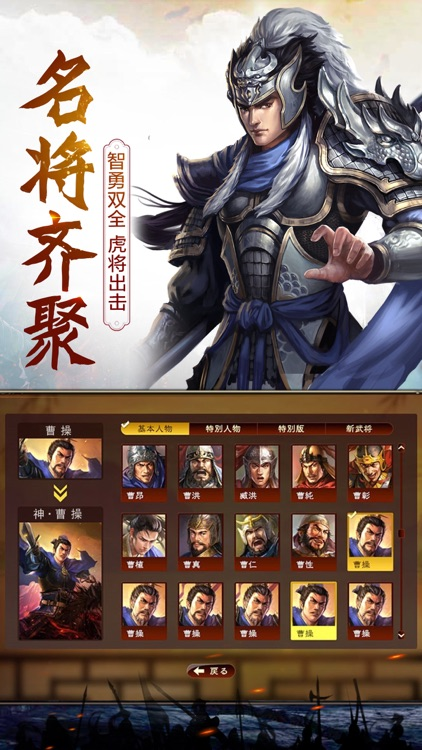 逐鹿三国志-策略三国手游重燃经典 screenshot-4