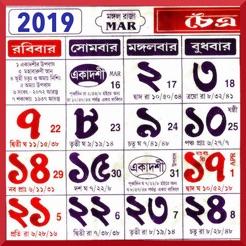 Bengali Calendar 2019 - Bangla on the App Store