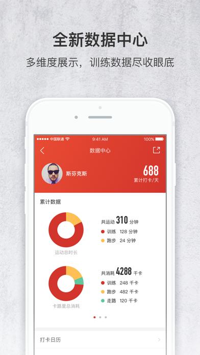 火辣健身-HOTBODY 时尚专业健身教练 screenshot three