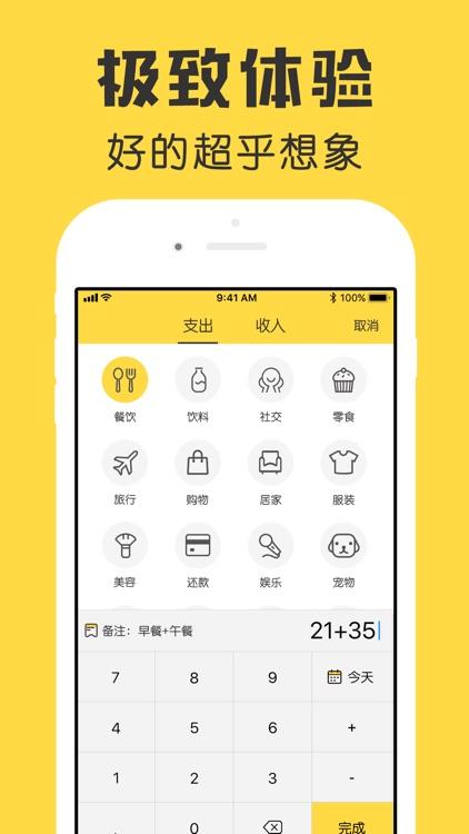 鲨鱼记账本-城市理财圈子必备工具软件 screenshot-3