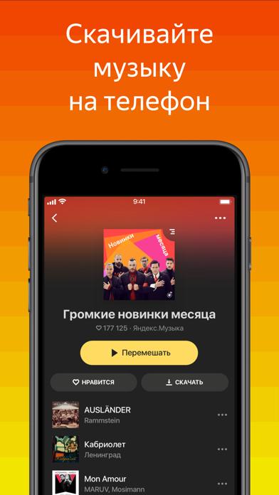 Яндекс музыка приложение windows 10 скачать программа ретрика на телефон скачать