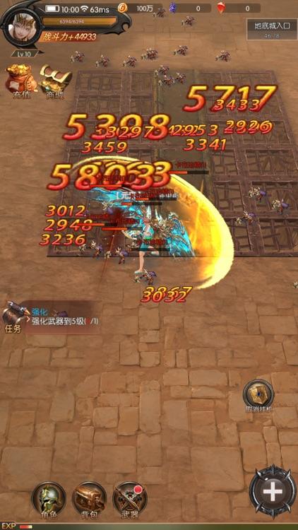 创世传说 - 大型3D魔幻挂机游戏! screenshot-6