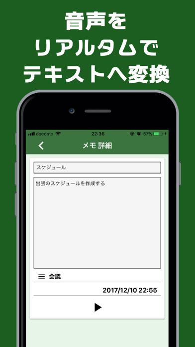 しゃべるメモ帳のスクリーンショット2