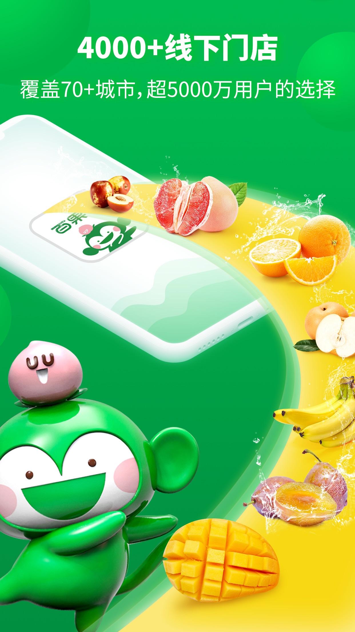 百果园-水果外卖及时送到家 Screenshot