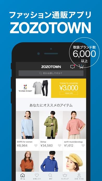 ファッション通販 ZOZOTOWN - 窓用