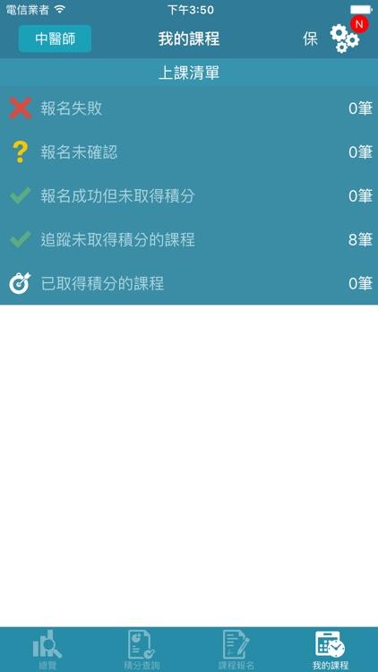 積分FUN輕鬆 screenshot-4