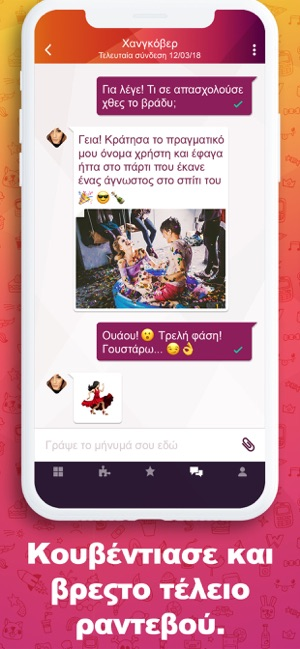 Flirtbox δωρεάν online dating