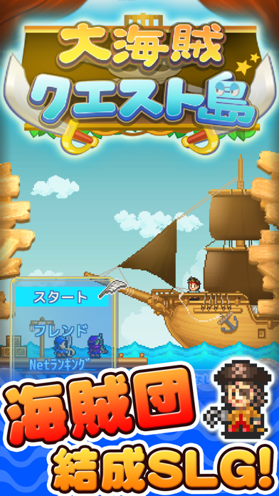 大海賊クエスト島のおすすめ画像5