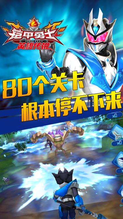 鎧甲勇士之英雄傳說-刑天拿瓦大戰怪獸 screenshot-4