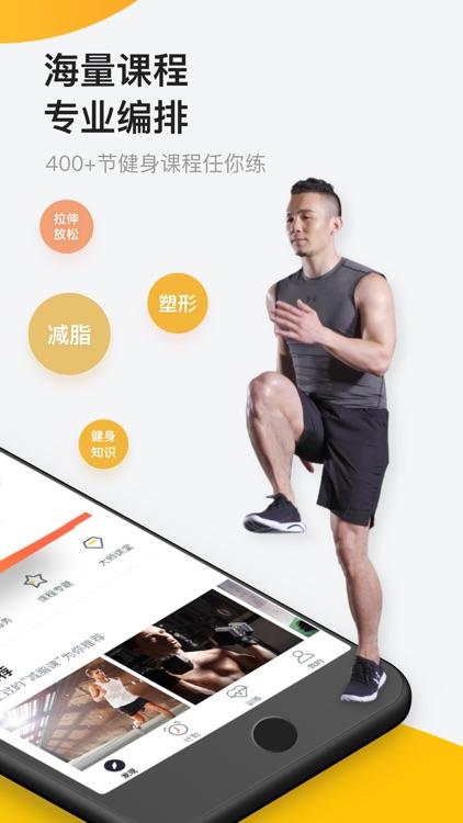 Fit 私人健身教练 - 夏日健康减肥瘦身计划